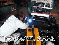 トラックの修理、カスタム