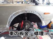 車の板金修理
